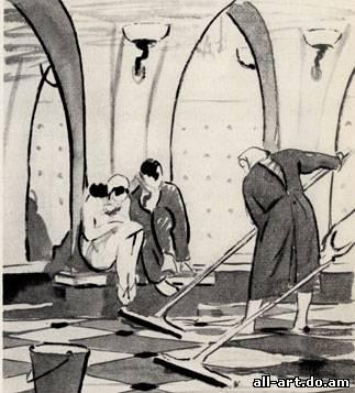 5. Л. Сойфертис. Уборка вестибюля. 1957. Черная акварель