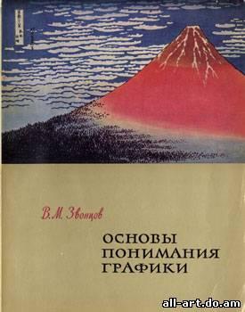 Василии Михайлович Звонцов - Основы понимания графики
